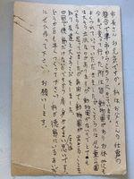 徳島市長に宛てたはがき