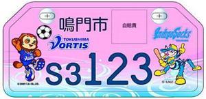 鳴門市が7月から交付するピンクのご当地ナンバープレートのイメージ