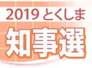 徳島県知事選告示まで1週間、現職・2新人の戦いか