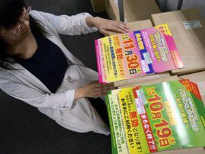 阿波とくしま商品券の利用期限などを知らせるチラシ=徳島市南末広町の県商工会連合会