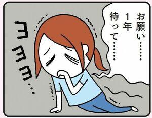 『ウチのモラハラ旦那&義母、どーにかしてください!闘う嫁のサバイバル術』(C)KADOKAWA