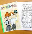 徳島市高生、エシカル消費を4こま漫画に