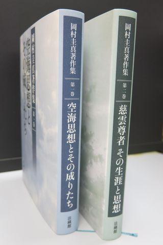 元高野山大教授・岡村圭真さんの遺作 空海の思想を読み解く