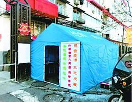 小区の出入り口に設置された防疫ステーション=北京