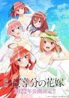 アニメ『五等分の花嫁』映画化決定