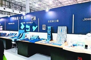 東京の見本市で徳島県の藍染ブースに「デザイン賞」