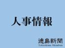 JR四国(11月1日=徳島県関係)