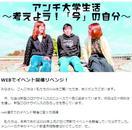 コロナで中止イベント、ウェブで「代替開催」 徳島市…