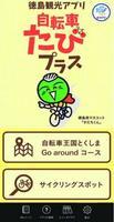 「自転車たびプラス」の画面