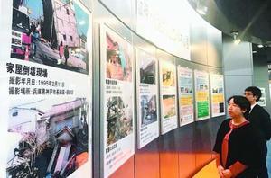 阪神大震災の被害状況などを紹介するパネル展=北島町鯛浜の県立防災センター