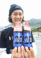 「旅酒」として売り出された徳長さんの梅酒=吉野川市美郷