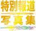 特別報道写真集 東京オリンピック2020注文受付開始