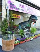 恐竜が帰省客出迎え 高さ3メートル、徳島・勝浦町に…