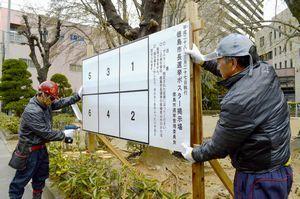 設置されるポスター掲示板=徳島市の幸町公園