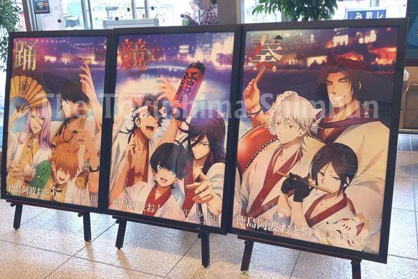 人気アニメ「刀剣乱舞」のキャラクターが踊っている今年の阿波おおどりアニメポスター=阿波おどり会館