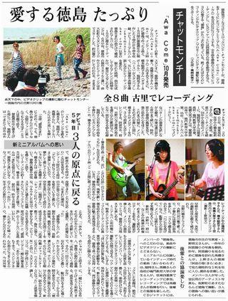 2010年10月、徳島生まれのミニアルバム「Awa Come」発売