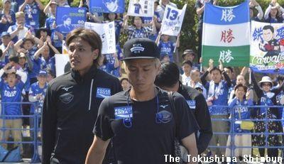 サポーターの声援を受けてスタジアム入りする大﨑玲央(左)狩野健太(中央)ら=鳴門ポカリスエットスタジアム