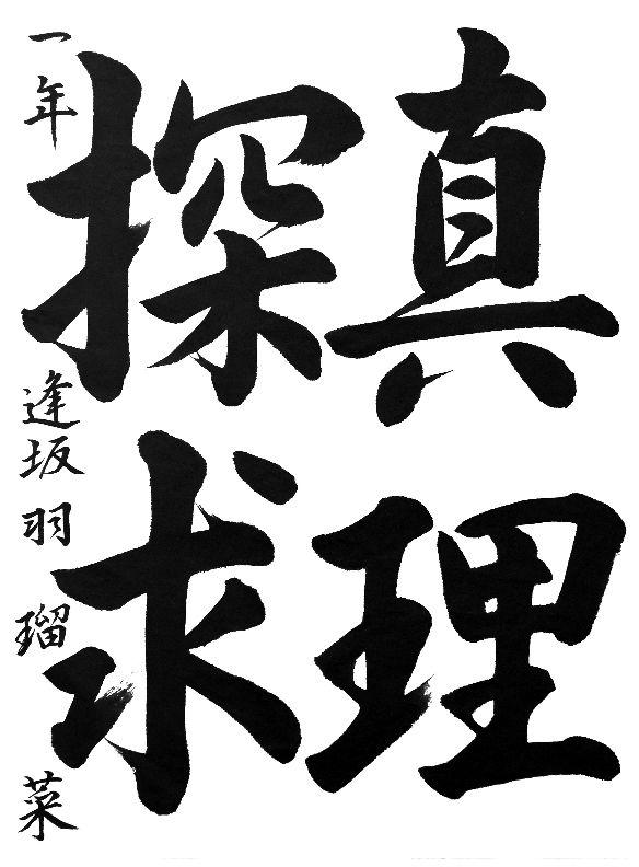 書写部門県知事賞 美馬中1年・逢坂羽瑠菜さん
