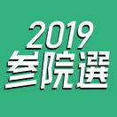参院選2019徳島・高知 世論調査 「意中の人」6…