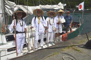 ヨットで四国遍路の旅を続ける橋本さん(左から2人目)ら=美波町奥河内の日和佐港