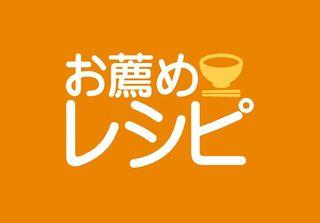 【お薦めレシピ】ブロッコリーのソテー