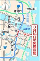 徳島東環状線しらさぎ大橋-安宅交差点、3月14日開通