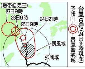 台風6号の予想進路(24日9時現在)