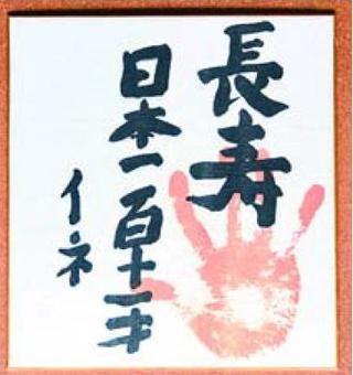 【長寿のあした】第1部 津川イネの時代<8> 村挙げて祝福ムード