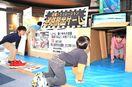 親子で学ぼう地震の備え 県防災センターで啓発イベント