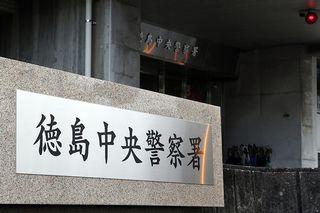 包丁で夫切りつけ 傷害容疑で妻逮捕 徳島中央署