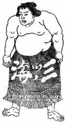【阿波の名力士三ツノ海】上 江戸大相撲で勝率7割 …
