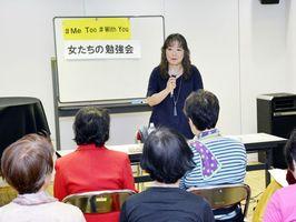 勉強会でセクハラの問題点について講演する河野代表=徳島市シビックセンター