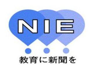 教員向けにNⅠEセミナー 授業の指導案作成 27日徳島新聞社