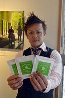 神山町産スダチや阿波晩茶使用 フレーバーコーヒー2…