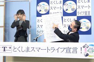 臨時記者会見を行う飯泉知事=20日、徳島県庁
