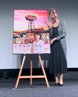 映画『ホテルローヤル』トークイベントに出席した原作者・桜木紫乃氏