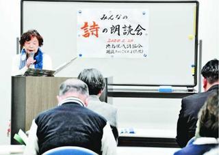 詩の世界情感豊かに 徳島現代詩協、7年ぶり朗読会