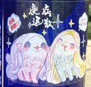 「アマビエ」ラベルの純米酒、徳島・三芳菊酒造が発売…