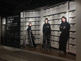 中国・上海版 「乃木坂46 Artworksだいたいぜんぶ展 Extra」入口