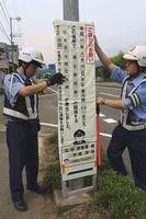 情報提供を呼び掛ける看板を設置する三好署員=三好市池田町トウゲ