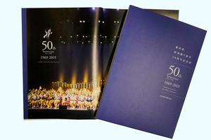 徳島県阿波踊り協会創立50年の歩みをまとめた記念誌