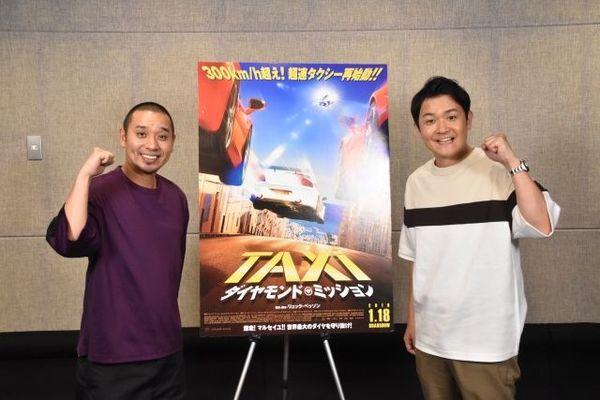 『TAXi ダイヤモンド・ミッション』宣伝隊長を務める千鳥 (C)ORICON NewS inc.