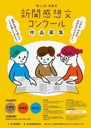 第11回徳島県新聞感想文コンクール 11日から受け付け