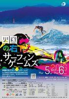 3月に宍喰海岸などで開かれる「四国の右下サーフィンゲームズ」のポスター