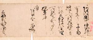 犬神を操る者を探し出し処罰するよう命じた古文書(県立博物館提供)
