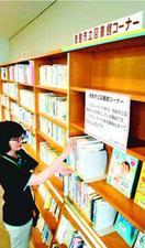 育児や福祉の本50冊 特別コーナーを設置 徳島市ふ…