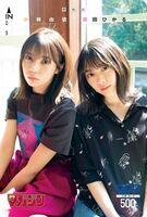 『週刊少年マガジン』20号表紙を飾る櫻坂46(左から)小林由依、森田ひかる