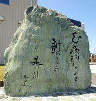 正法寺川公園に立つ橋本夢道の句碑=藍住町奥野