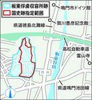 徳島・板東収容所跡 国史跡に指定 官報告示