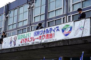 「目指せJ1」鳴門市役所に横断幕 J2徳島ヴォルティスPOを応援